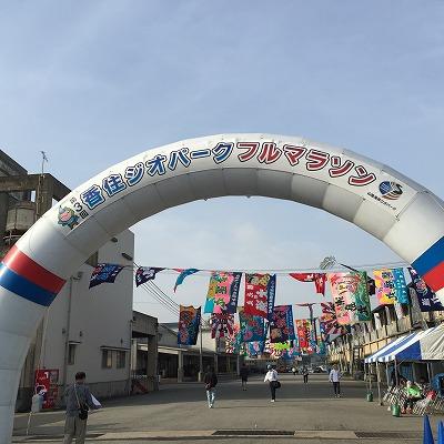 香住ジオパークフルマラソン大会