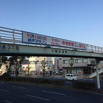 神戸マラソン大開通