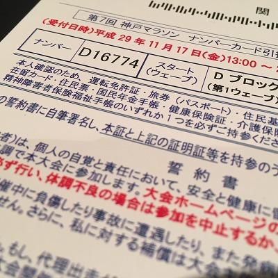 神戸マラソンナンバーカード